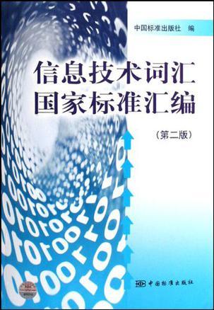信息技术词汇国家标准汇编