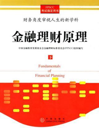 金融理财原理(下)