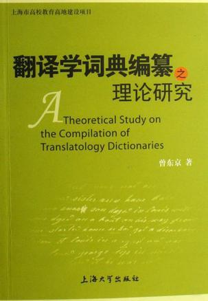 翻译学词典编纂之理论研究