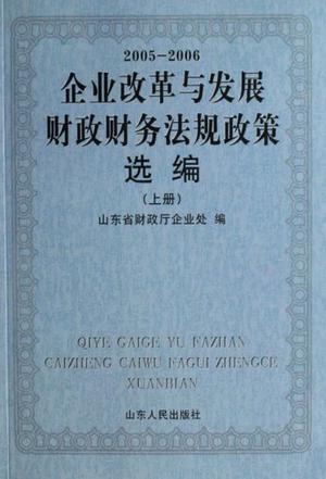 2005-2006-企业改革与发展财政财法规政策选编-(全3册)