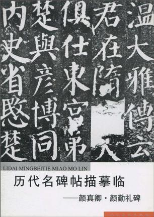 颜真卿.颜勤礼碑-历代名碑帖描摹临