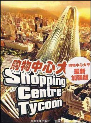 CD-R购物中心大亨