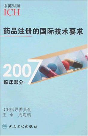 药品注册的国际技术要求