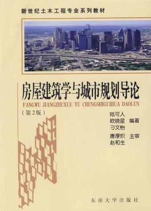 房屋建筑学与城市规划导论