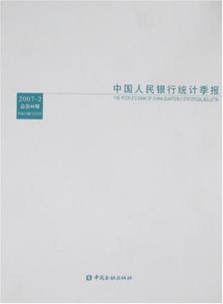 中国人民银行统计季报