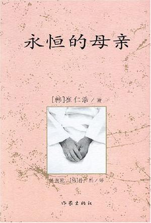 《永恒的母親》txt,chm,pdf,epub,mobi電子書下載