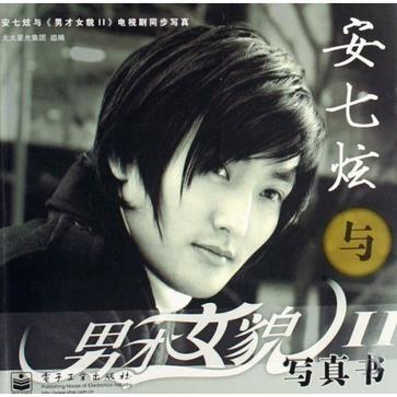 安七炫与男才女貌II写真书