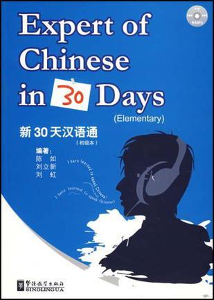 新30天汉语通