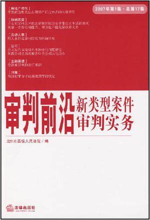 审判前沿新类型案件审判实务2007年第1集.总第17集