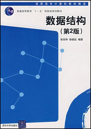 数据结构-(第2版)