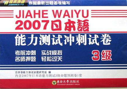 2007日本语能力测试冲刺试卷