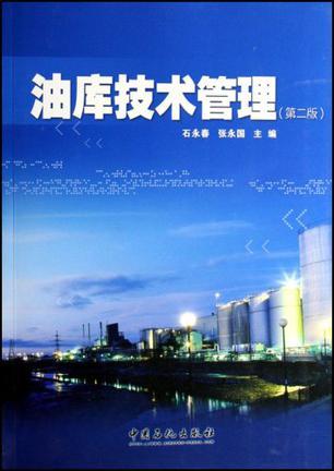 油库技术管理