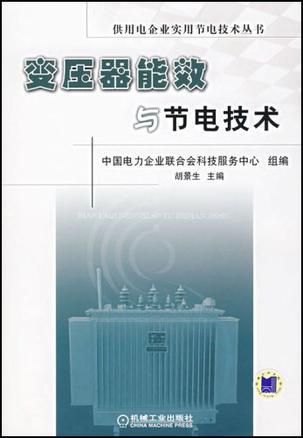 变压器能效与节电技术