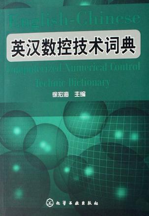 英汉数控技术词典