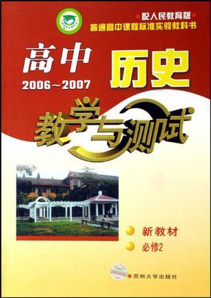 09春高中历史
