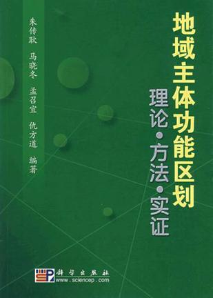 地域主体功能区划-理论.方法.实证