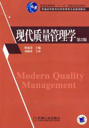 现代质量管理学