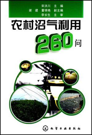 农村沼气利用260问