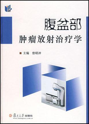 腹盆部肿瘤放射治疗学