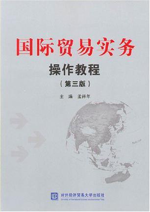国际贸易实务操作教程