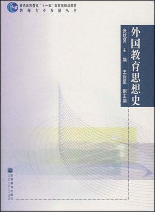 外国教育思想史