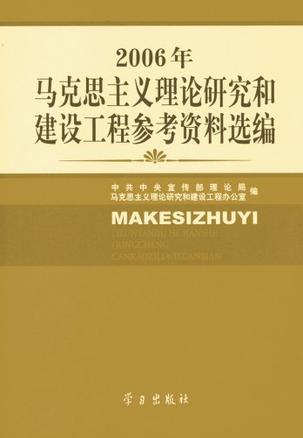 2006年马克思主义理论研究和建设工程参考资料选编