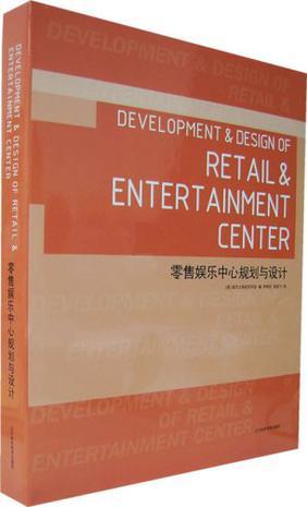 零售娱乐中心规划与设计