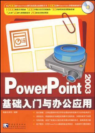 PowerPoint2003基础入门与办公应用