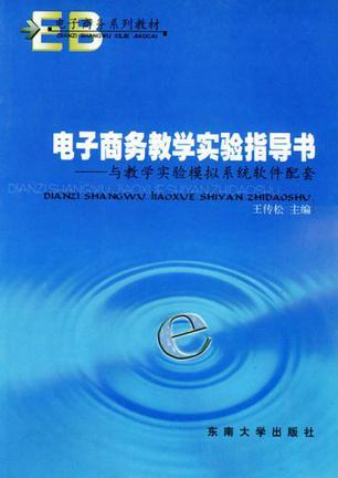 电子商务教学实验指导书