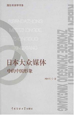 日本大众媒体中的中国形象