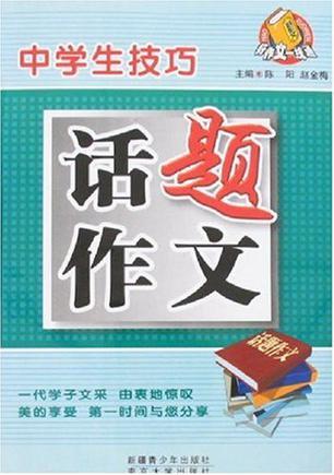 中学生技巧话题作文