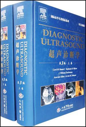 超声诊断学-(英文原版)(上.下卷)(第3版)