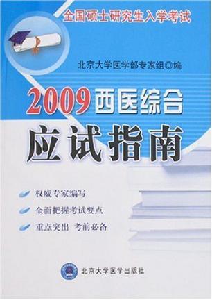 2009西医综合应试指南