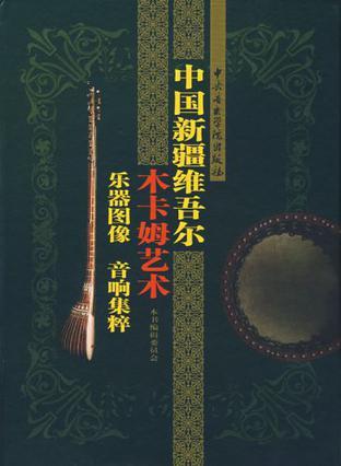 中国新疆维吾尔木卡姆艺术乐器图像音响集粹