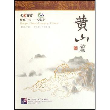 快乐中国学汉语