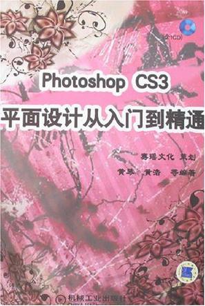 Photoshop CS3平面设计从入门到精通