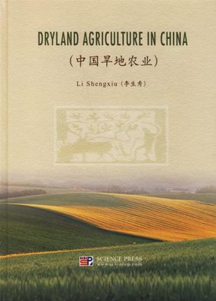 中国旱地农业