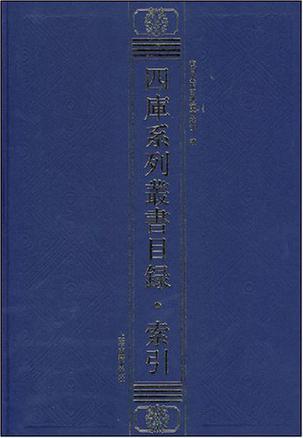 四库系列丛书目录.索引
