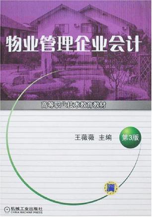 物业管理企业会计