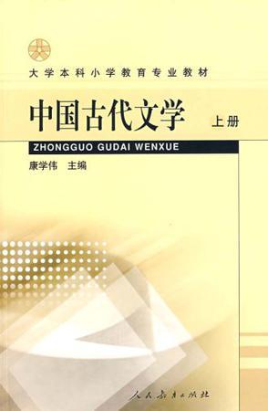 中国古代文学-(上册)