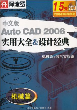 阿波罗·Auto CAD2006实用大全&设计经典(中文版)