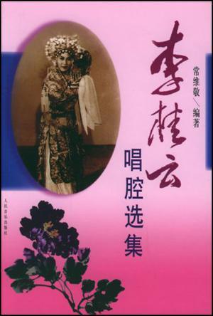 李桂云唱腔选集