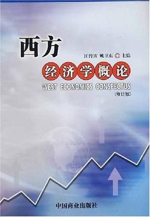 西方经济学概论