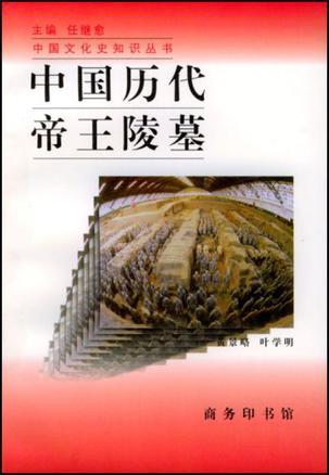 中国历代帝王陵墓