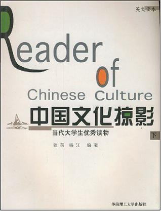 中国文化掠影(下)