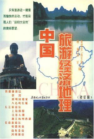中国旅游经济地理