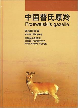 中国普氏原羚