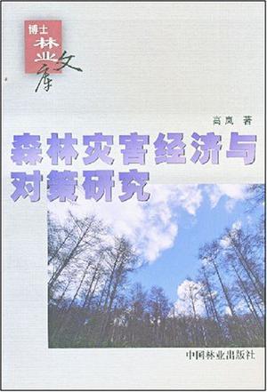 森林灾害经济与对策研究
