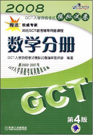 2007GCT入学资格考试模拟试卷