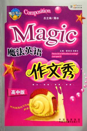 魔法英语作文秀(高中版)